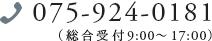 075-924-0181 (総合受付 9:00〜17:00)